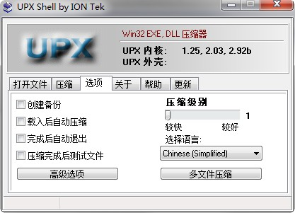 UPXShell加壳工具