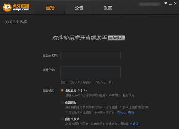 yy虎牙直播 v1.1 官方正式版 0
