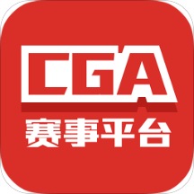 浩方cga賽事平臺電腦版