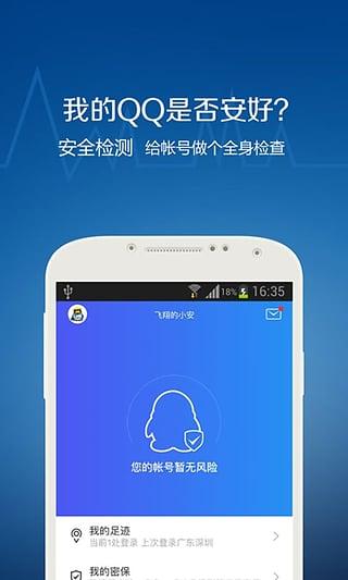qq安全中心电脑版 v6.9.13 官方最新版 0