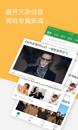 中青看点pc版 v1.8.6 升级版 1