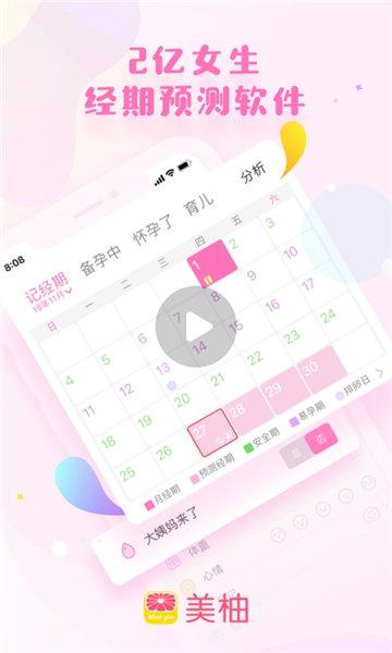 美柚经期助手 v7.3.2 安卓最新版 0