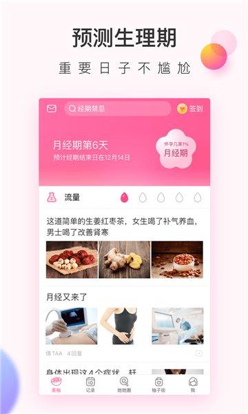 美柚经期助手 v7.3.2 安卓最新版 2