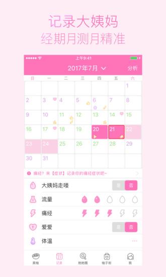 美柚经期助手 v7.3.2 安卓最新版 4
