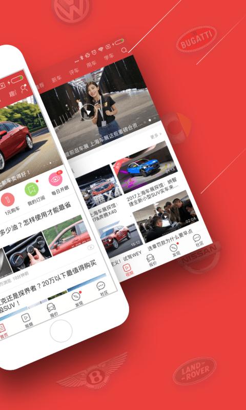 车友头条手机版 v4.6.8 安卓官方版 3