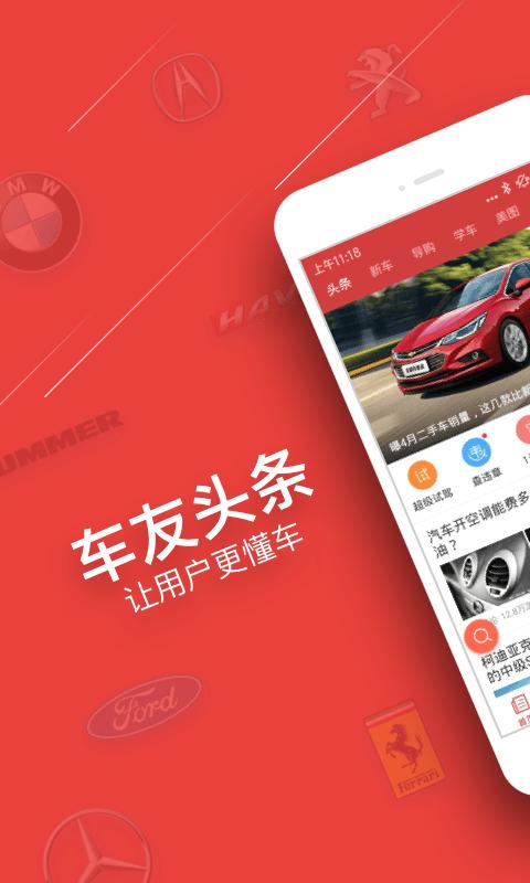 车友头条手机版 v4.6.8 安卓官方版 4