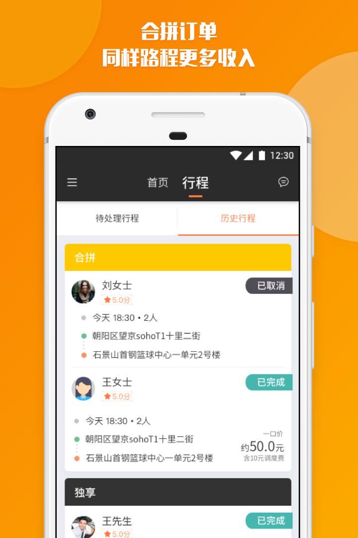 嘀嗒出租车app 1.0.0 安卓版 2