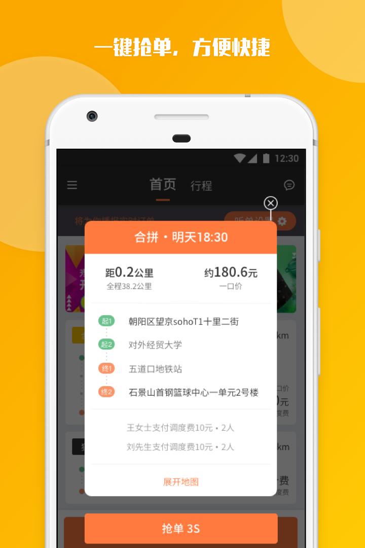 嘀嗒出租车app 1.0.0 安卓版 3