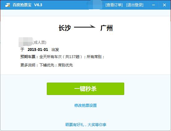 百度抢票宝 v6.3 官方免费版 2