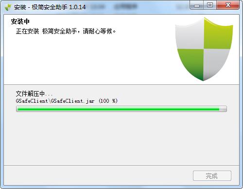 极简安全助手电脑版 v2.0.0.6 官方免费版 1