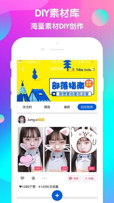 wecut iphone版(女生必备的特效相机) v7.1.4 ios版 1