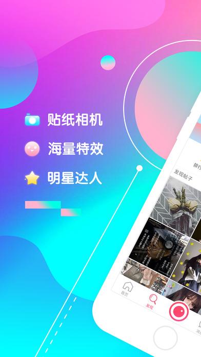 wecut iphone版(女生必备的特效相机) v7.1.4 ios版 2