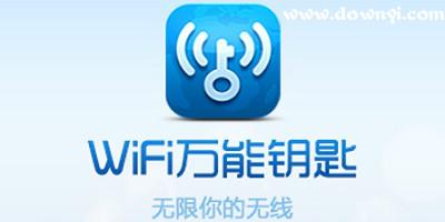 wifi�f能�匙下�d安�b手�C版_��Xwifi�f能�匙最新版2019_�O果wifi�f能�匙