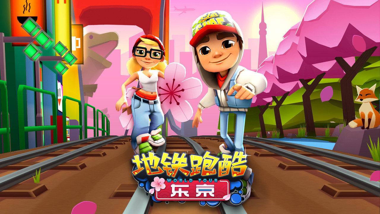 地铁跑酷最新版2021 v3.14.0 安卓中文版 1