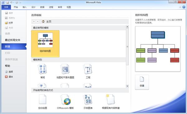 visio 2010 繁體 中文 破解 版