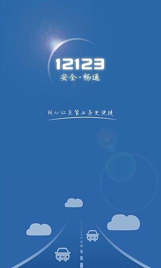 交管12123电脑版 v2.2.0 最新版 0