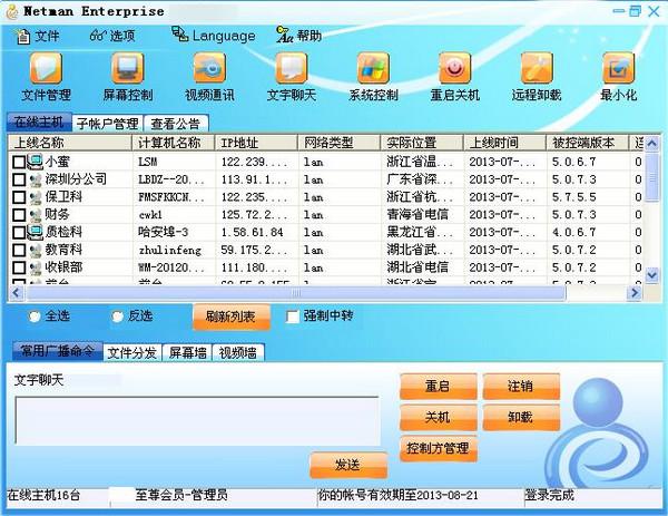 网络人远程控制qg678钱柜678娱乐官网(Netman) v2.373 免费版 1