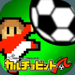 欢乐足球A无限金币破解版