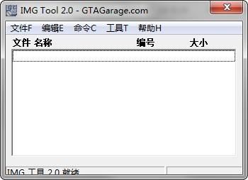 imgtool工具 v2.0 绿色汉化版 0