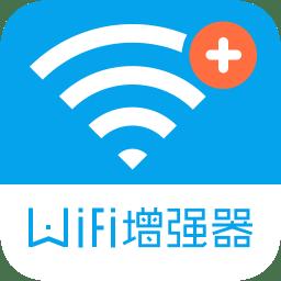 wifi信号增强器最新版