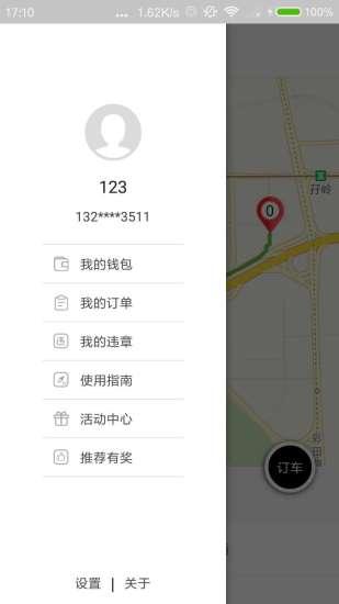 沈阳共享宝马汽车手机版