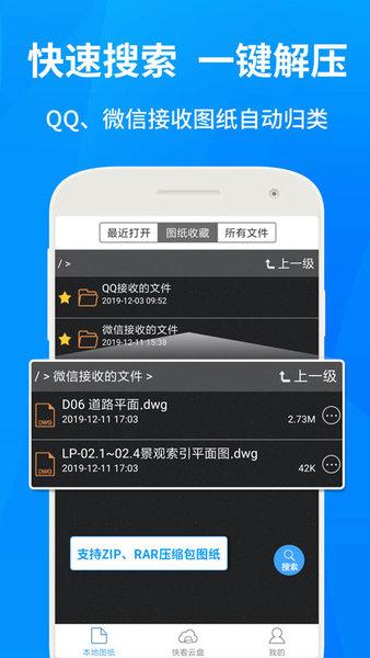 廣聯達cad快速看圖 v5.5.7 ios版 1