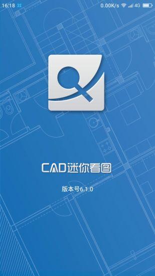CAD迷你看图 v6.2.0 安卓版 5