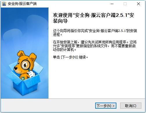 安全狗云中心客户端(服务器监控) v2.5.1 官方最新版 0