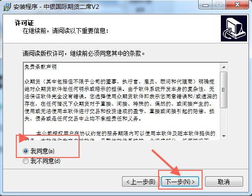 中银国际期货快期(Q7)期货交易终端 v2.90.7 官方版 0