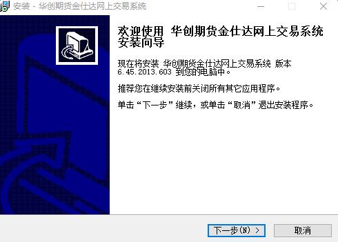 华创期货金仕达网上交易系统 v6.45 正式版 0