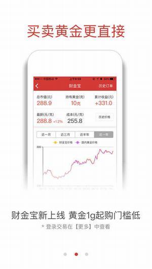 财通证券财慧版苹果版 v2.5.1 官方iphone版 0