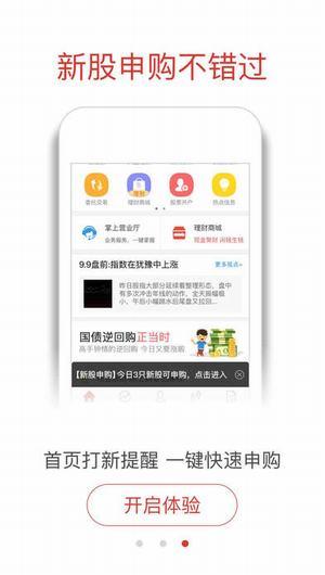 财通证券财慧版苹果版 v2.5.1 官方iphone版 1
