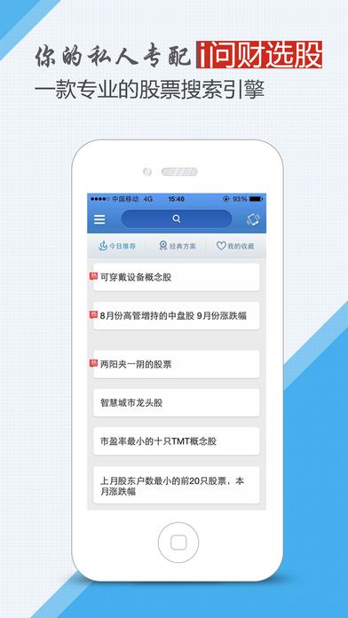 i问财选股苹果版 v1.53.01 iphone版 0