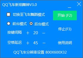 QQ飞车新焰舞神辅助 v3.0 官网最新版 0