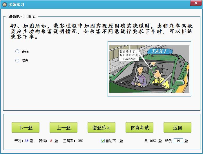 网约车出租车资格证考试题练习系统