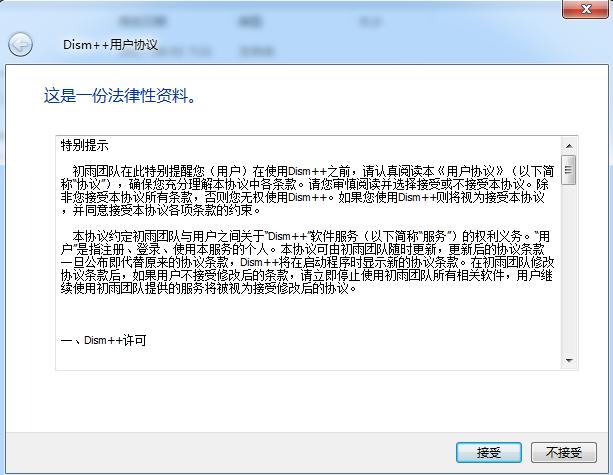 Dism++(系统精简工具) v10.1.1000.11 绿色版(32位/64位) 0