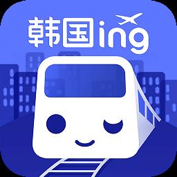韩国地铁软件