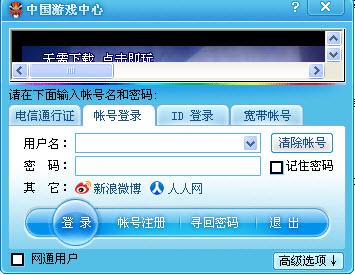 中国游戏中心大厅电脑版 v2017 官方最新版 0