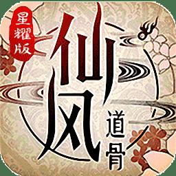 仙风道骨官方版