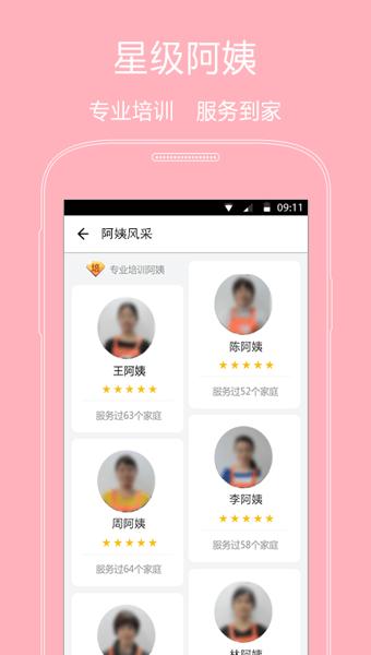 家政无忧手机版 v4.5.0 官网安卓版 0