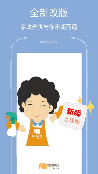 家政无忧手机版 v4.5.0 官网安卓版 1