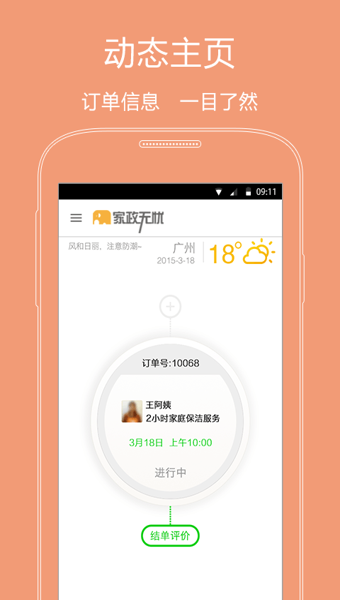 家政无忧手机版 v4.5.0 官网安卓版 2