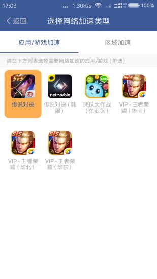 花猫加速器手机版 v1.3.0 安卓版 0