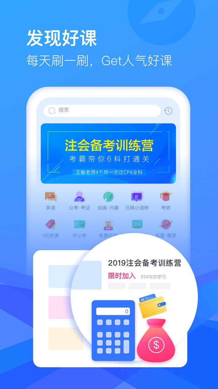 CCtalk app