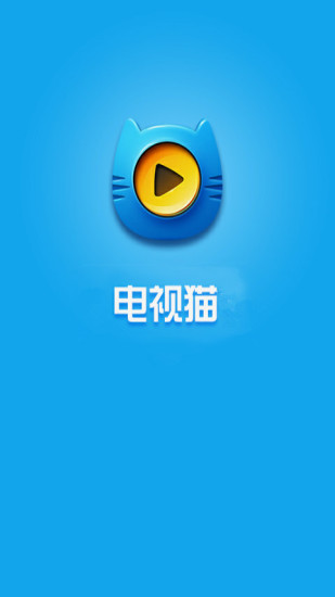 电视猫手机版 v17.0 安卓版 3