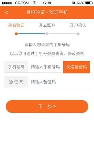 湘财自助开户 v3.4.5 安卓版 0