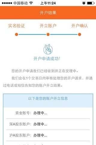 湘财自助开户 v3.4.5 安卓版 2