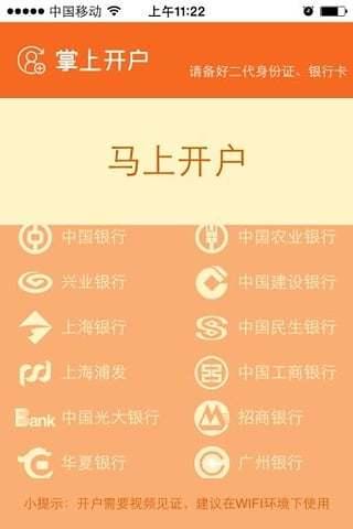 湘财自助开户app
