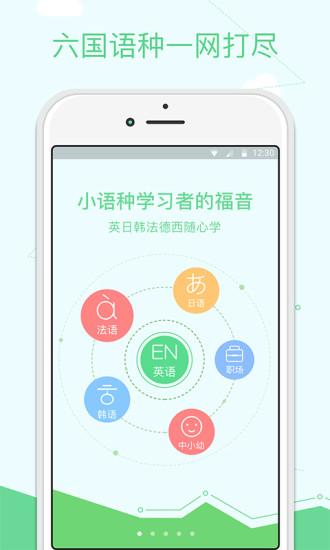 沪江听力酷手机版(沪江学习) v2.16.1 安卓版 0