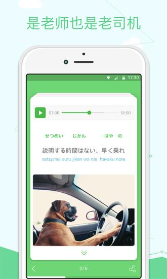 沪江听力酷手机版(沪江学习) v2.16.1 安卓版 1